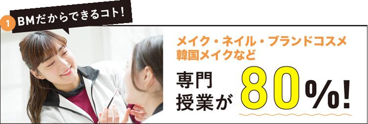 メイク・ネイル・ブランドコスメ・韓国メイクなどの専門授業が80%!