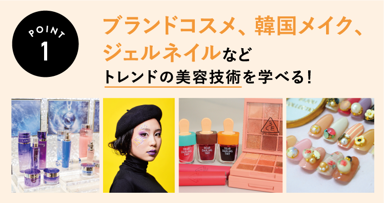 ブランドコスメ、韓国メイク、ジェルネイルなどトレンドの美容技術を学べる