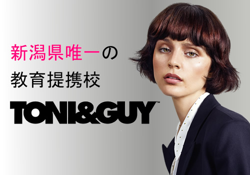 新潟県唯一の教育提携校 TONI&GUY