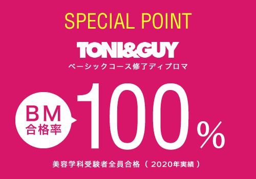 TONI&GUY ベーシックコース修了ディプロマ BM合格率100%