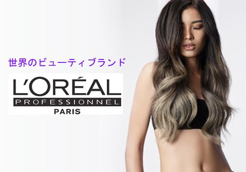 世界のビューティブランド L'ORÉAL PROFESSIONEL PARIS