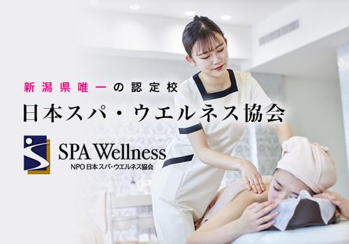 新潟県唯一の認定校 日本スパ・ウエルネス協会