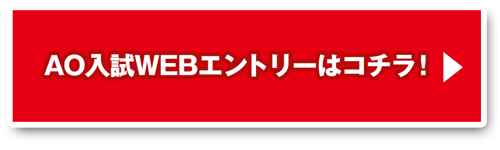 AO入試エントリーはコチラ!