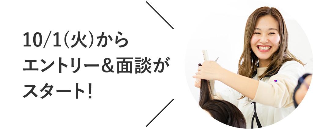 10/1(火)からエントリー&面談がスタート!