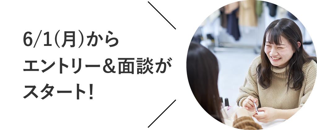 12/14(土)からエントリー&面談がスタート!