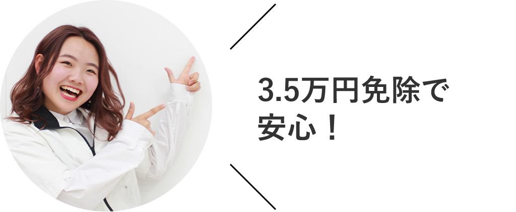 3.5万円免除で安心!