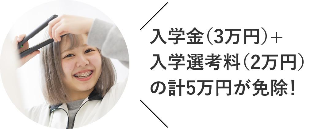 2万円免除で安心!