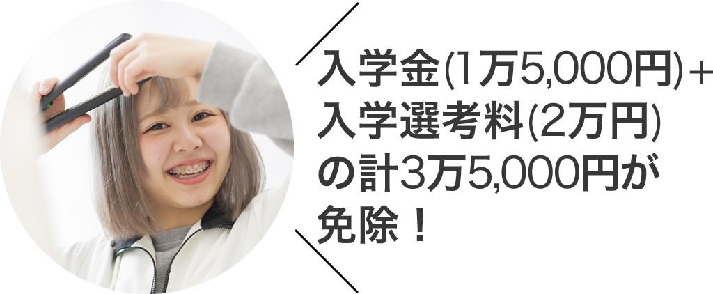 3.5万円免除が受けられる!