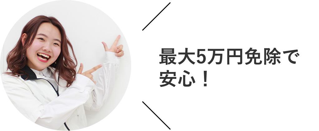 最大5万円免除で安心!