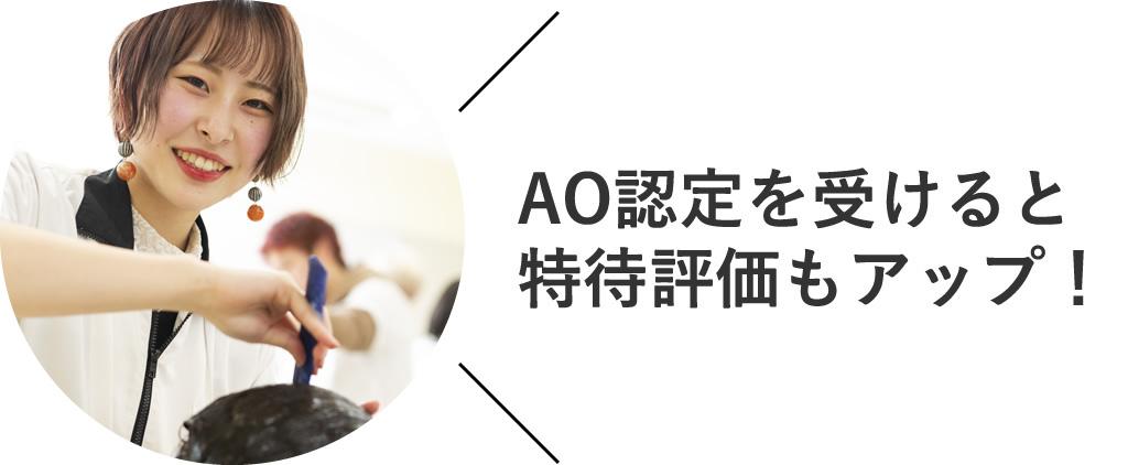AO認定を受けると特待評価もアップ!