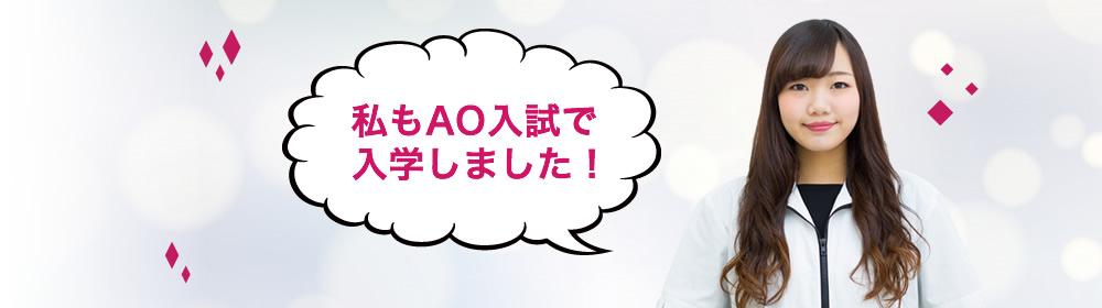 私もAO入試で入学しました!