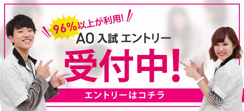 AO入試エントリー受付中!