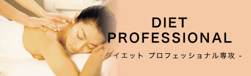 DIET PROFESSIONAL -ダイエット プロフェッショナル専攻-
