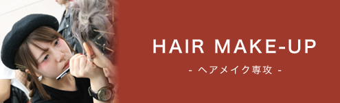HAIR MAKE-UP -ヘアメイク専攻-