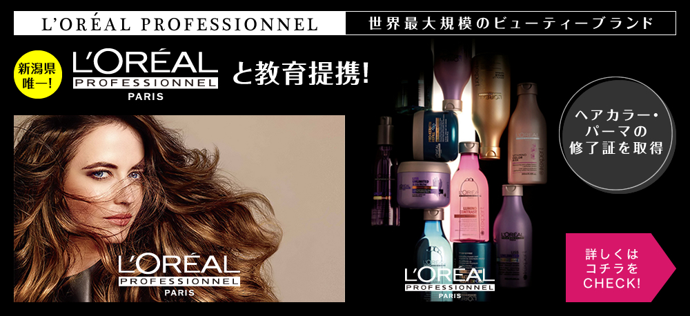 L'OREAL PROFESSIONAL PARIS と教育提携!
