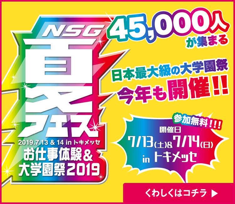 NSG夏フェス お仕事体験 大学園祭2019