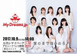 【改訂版】MyDreams.jpフライヤー-001