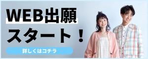 WEB出願 スタート! (1)